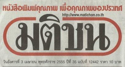 ภาพข่าวผู้บริหาร L.S. Jewelry Group คุณพีรวัฒน์ สุรเศรษฐ ฉลองพิธีมงคลสมรสที่โรงแรมแมนดารินโอเรียลเต็ล เมื่อวันที่ 27 มีนาคม 2555 ลงหนังสือพิมพ์มติชน ฉบับวันอังคารที่ 3 เมษายน 2555