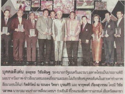 ข่าวคุณนฤมล  สุรเศรษฐ ประธานกลุ่ม L.S. Jewelry Group รับโล่เกียรติยศบุคคลดีเด่นประจำปี 2554-2555 โดยสมาคมช่างภาพสื่อมวลชนแห่งประเทศไทย ลงหนังสือพิมพ์เดลินิวส์ ฉบับวันจันทร์ที่ 23 กรกฎาคม พ.ศ. 2555