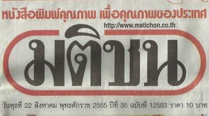 ข่าวคุณนฤมล สุรเศรษฐ (ประธานกลุ่ม L.S. Jewelry Group) เข้ารับประทานโล่เกียรติยศแม่ดีเด่นในวันแม่แห่งชาติประจำปี 2555 จากพระเจ้าวรวงศ์เธอฯ ลงหนังสือพิมพ์มติชน ฉบับวันพุธที่ 22 สิงหาคม พ.ศ. 2555