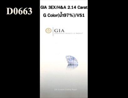 GIA 3EX / H&A  2.14 Ct. G / VS1