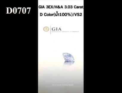 GIA 3EX / H&A  3.03 Ct. D / VS2