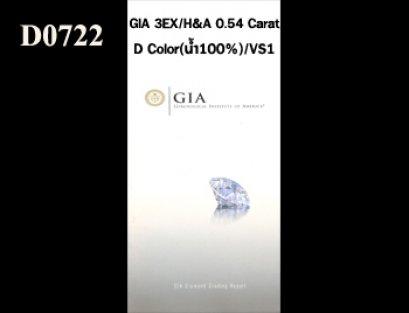 GIA 3EX / H&A  0.54  Ct. D / VS1