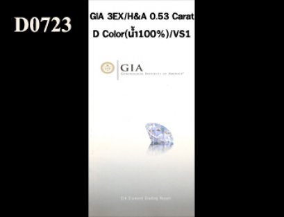 GIA 3EX / H&A  0.53  Ct. D / VS1