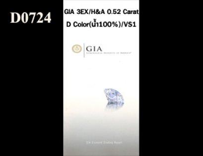 GIA 3EX / H&A  0.52  Ct. D / VS1
