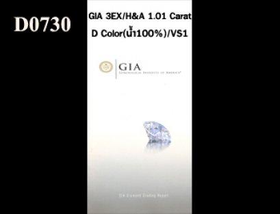 GIA 3EX / H&A  1.01  Ct. D/VS1