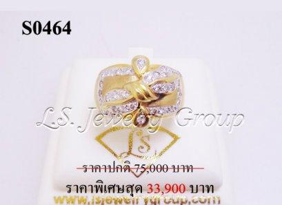 แหวนเพชรรูปโบว์  0.75 Ct. น้ำ99% เพชรH&A