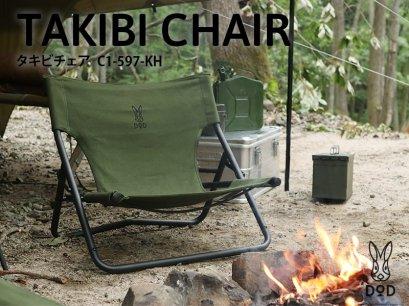 TAKIBI CHAIR