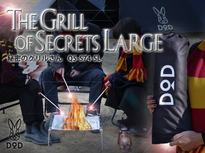 THE GRILL OF SECRETS(copy)