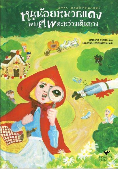 หนูน้อยหมวกแดงพบศพระหว่างเดินทาง / อาโอยากิ อาอิโตะ เขียน / ปิยะวรรณ ทรัพย์สำรวม แปล / Hummingbooks