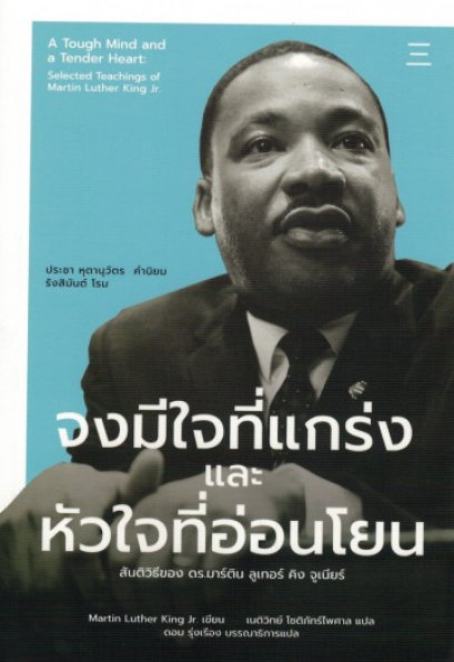 จงมีใจที่แกร่งและหัวใจที่อ่อนโยน A Tough Mind and a Tender Heart / Martin Luther King Jr.