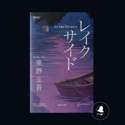 ความลับใต้ทะเลสาบ / ฮิงาชิโนะ เคโงะ เขียน / Bibli