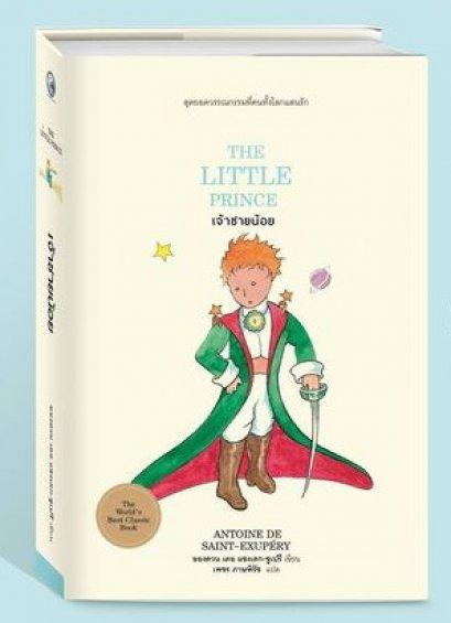 เจ้าชายน้อย The Little Prince ( ปกแข็ง ) ฉบับพิมพปี 2020 / Antoine de Saint-Exupéry อองตวน เดอ แซ็งแต็ก-ซูเปรี / สมาคมนักแปลและล่ามแห่งประเทศไทย และ สำนักพิมพ์ไทยควอลิตี้บุ๊คส์
