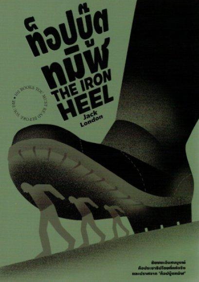 ท็อปบู๊ตทมิฬ The Iron Heel / Jack London / แสงดาว