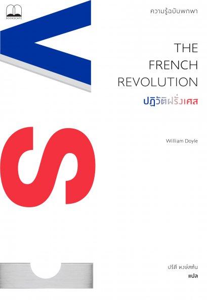 ปฏิวัติฝรั่งเศส: ความรู้ฉบับพกพา / William Doyle เขียน / ปรีดี หงษ์สต้น แปล / Bookscape