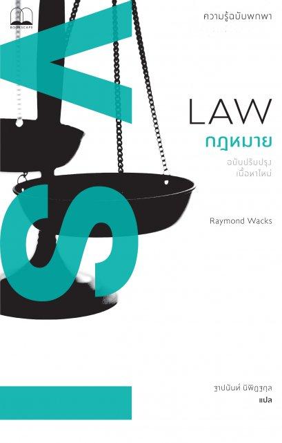 กฎหมาย: ความรู้ฉบับพกพา (ฉบับปรับปรุงเนื้อหาใหม่) (Law: A Very Short Introduction, Second Edition) / Raymond Wacks เขียน / Bookscape