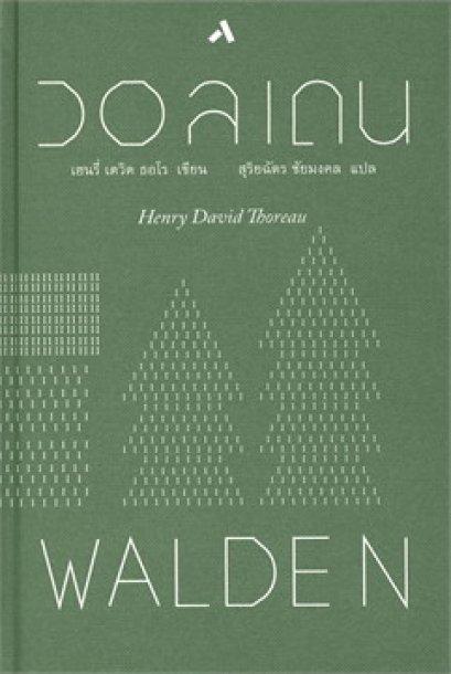 วอลเดน WALDEN (ปกแข็ง) / เฮนรี่ เดวิด ธอโร / ทับหนังสือ