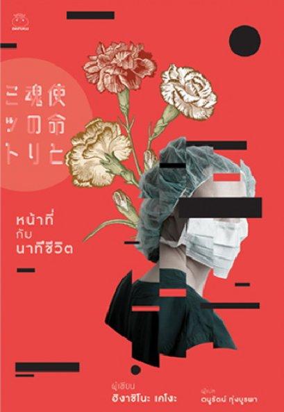 หน้าที่กับนาทีชีวิต 使命と魂のリミット ฮิงาชิโนะ เคโงะ Higashino Keigo / Daifuku