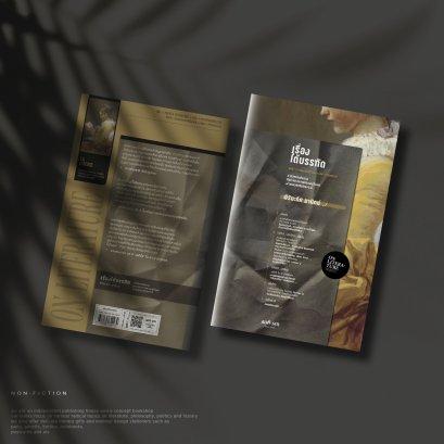 เรื่องใต้บรรทัด ศิลปะ วรรณกรรมฝรั่งเศส เพศ จิตวิเคราะห์ / พิริยะดิศ มานิตย์ / on literature series / สมมติ