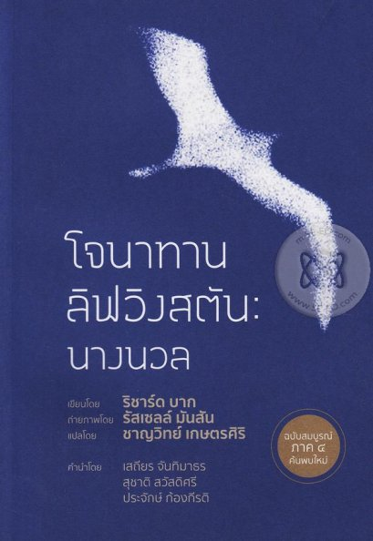 โจนาทาน ลิฟวิงสตัน : นางนวล /  Jonathan Livingston Seagull : The Complete Edition / ริชาร์ด บาก / ชาญวิทย์ เกษตรศิริ แปล / สำนักพิมพ์ จินต์