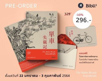จักรยานทีหายไป ่ 單車失竊記 The Stolen Bicycle / ผู้เขียน:อู๋หมิงอี้ / ผู้แปล: รําพรรณ รักศรีอักษร