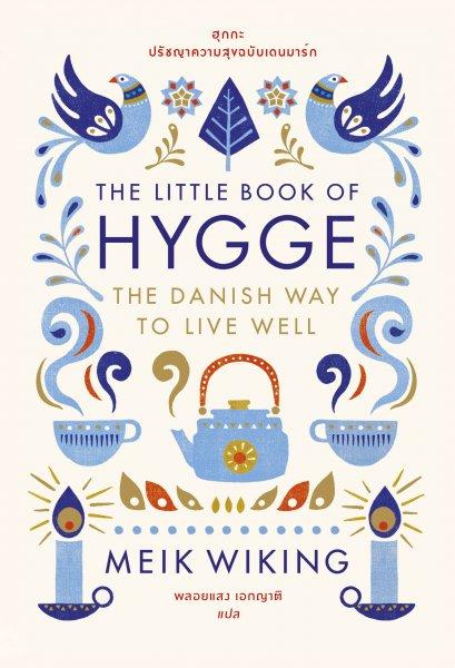 The Little Book of Hygge: The Danish Way to Live Well ฮุกกะ : ปรัชญาความสุขฉบับเดนมาร์ก  / Meik Wiking