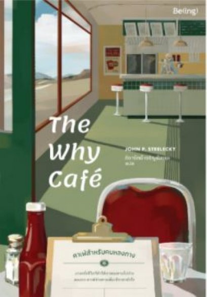 The Why Café คาเฟ่สำหรับคนหลงทาง /  จอห์น พี. สเตรเลกกี / สำนักพิมพ์ Being