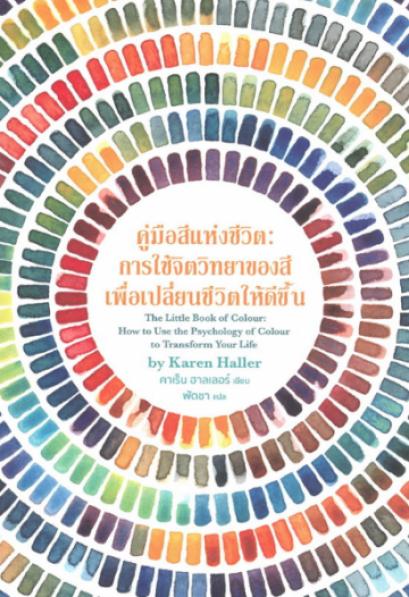 คู่มือสีแห่งชีวิต การใช้จิตวิทยาของสีเพื่อเปลี่ยนชีวิตให้ดีขึ้น The Little Book Of Colour : How To Use The Psychology Of Colour To Transform Your Life / Karen Haller / B2S