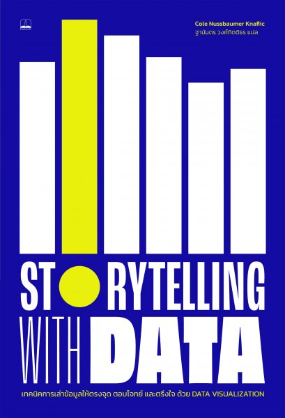 Storytelling with Data / Cole Nussbaumer Knaflic เขียน / Bookscape