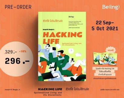 Pre-order ชีวิตที่ใช่ ไม่ต้องใช้ทางลัด Hacking Life: Systematized Living and Its Discontents / Joseph M. Reagle Jr