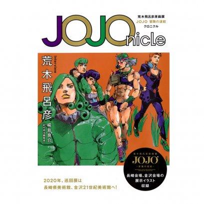 [USED] JOJONICLE, JOJO, Official Catalog Hirohiko Araki Original Art Exhibition, Jojo's Bizarre Adventure, หนังสือรวมภาพงานนิทรรศการ โจโจ้ ล่าข้ามศตวรรษ