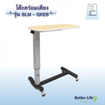 โต๊ะคร่อมเตียง ไม้ Particle ปรับสูงต่ำระบบไฮโดรลิค