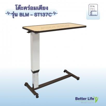 โต๊ะคร่อมเตียง ญี่ปุ่น ไม้ MDF ปรับสูงต่ำระบบไฮโดรลิค