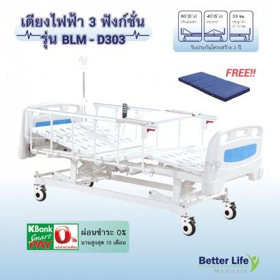 เตียงผู้ป่วยไฟฟ้า 3 ฟังก์ชั่น ฟรีฟูกกันน้ำได้
