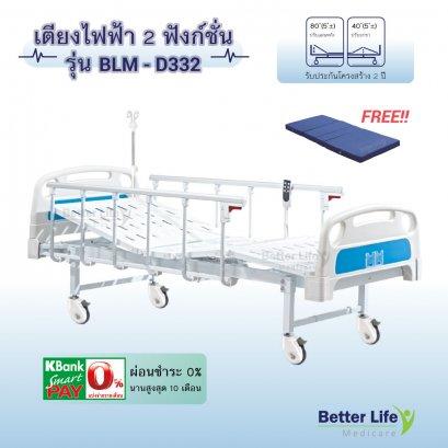 เตียงผู้ไฟฟ้า 2 ฟังก์ชั่น ฟรีฟูกกันน้ำ