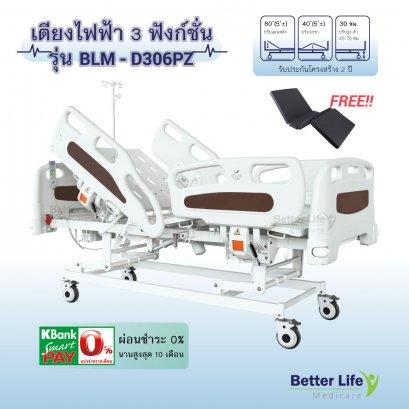 เตียงผู้ป่วยไฟฟ้า 3 ฟังก์ชั่น เตียงกว้าง ราวกั้นปีกนกใหญ๋ พร้อมฟูกกันน้ำ