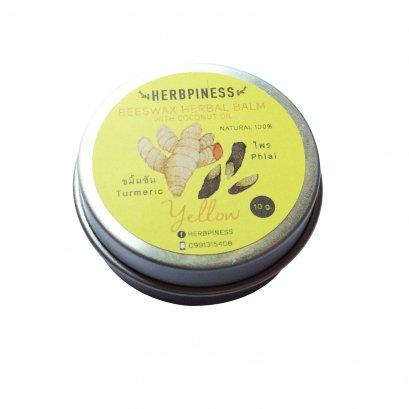 Herbpiness ผลิตภัณฑ์บาล์มสมุนไพรหอม บาล์มสีเหลือง ขมิ้นชัน & ไพล