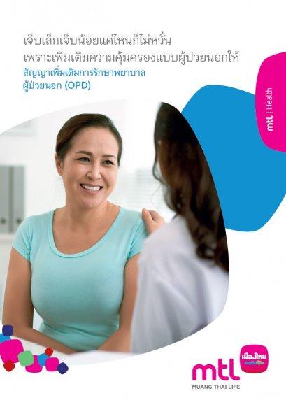 การรักษาพยาบาลผู้ป่วยนอก (OPD)