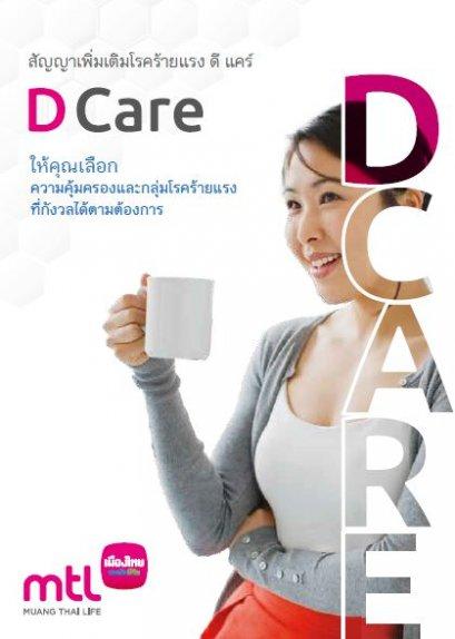 ดี แคร์ (D Care)