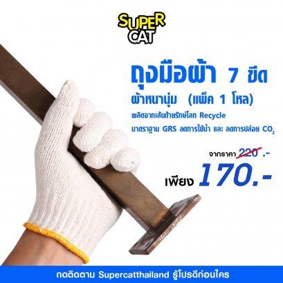 ถุงมือผ้า 7 ขีด สีขาว ขอบส้ม (แพ็ค 1 โหล)