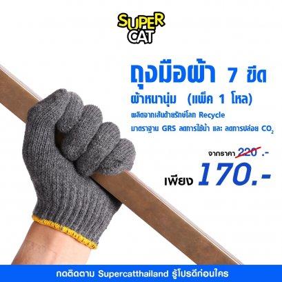 ถุงมือผ้า 7 ขีด สีเทา ขอบส้ม (แพ็ค 1 โหล)