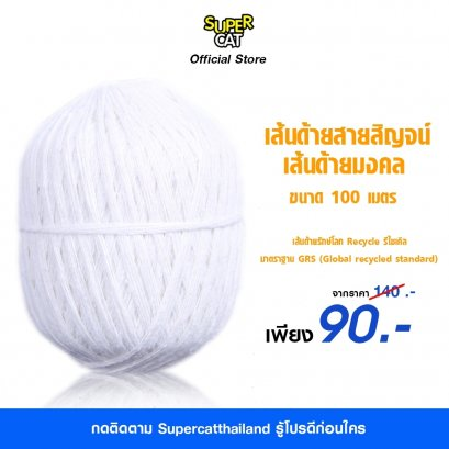yarn ball/ball thread//yarn bal 100 meters