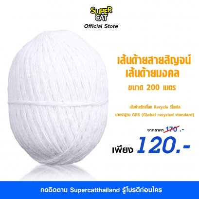 yarn ball/ball thread//yarn bal 200 meters