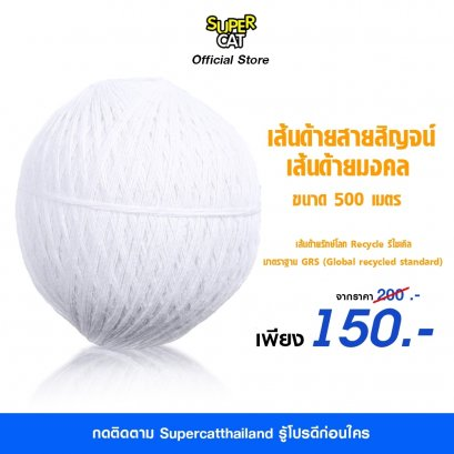 yarn ball/ball thread//yarn bal 500 meters