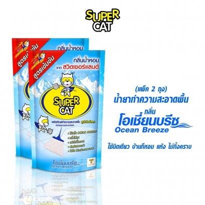 น้ำยาทำความสะอาดพื้นกลิ่นโอเชี่ยนบรีซ (แพ็ค 2 ถุง)