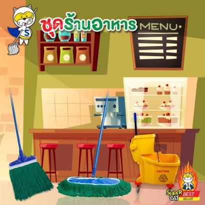 [SET ร้านอาหาร] ไม้ม็อบถูพื้น ด้ามเหล็กกันสนิม (หัวคลิปล็อค) ขนาด 10 นิ้ว 300 กรัม ผ้าถูพื้น สีเขียว + ไม้ม็อบดันฝุ่น ด้ามเหล็กกันสนิม ขนาด 18 นิ้ว น้ำหนัก 360 กรัม ผ้าม็อบดันฝุ่น สีขาว + ถังบีบน้ำ WINS ขนาด 24 ลิตร SUPERCAT