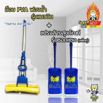 SET ม็อบฟองน้ำ PVA MOP ไม้ถูพื้นแบบฟองน้ำ ม็อบถูพื้น รุ่นแมวบิน + แปรงขัดโถส้วม แปรงขัดชักโครก แปรงขัดห้องน้ำ แปรงล้างสุขภัณท์ รุ่นซอกแซก (แพ็คคู่) SUPERCAT