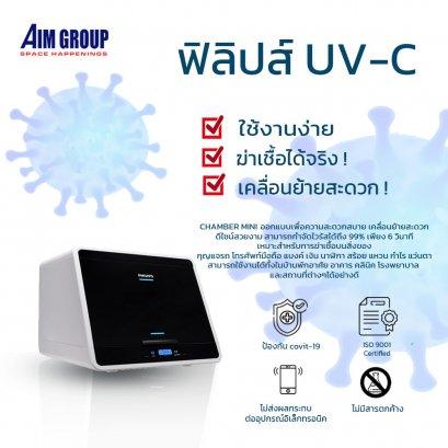 Philips UV-C disinfection chamber mini (ตู้อบฆ่าเชื้อขนาดเล็ก)