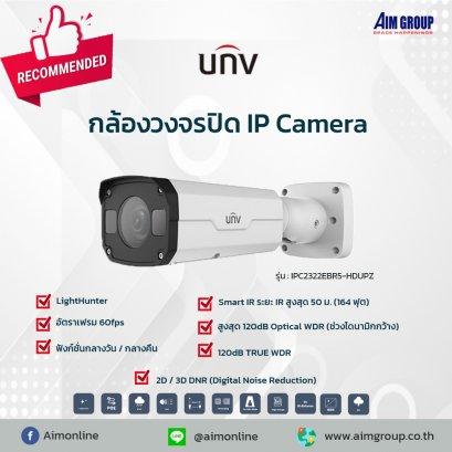 กล้องวงจรปิด UNV รุ่น IPC2322EBR5-HDUPZ
