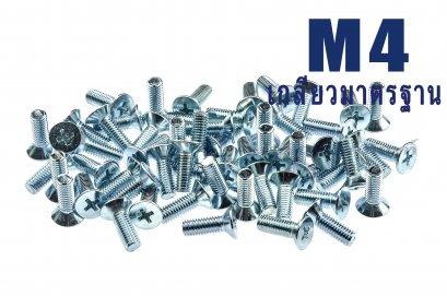 น็อตหัวเตเปอร์แฉกชุบขาว M4x40