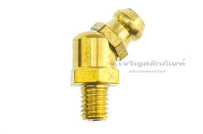 หัวอัดจารบีทองเหลืองแบบงอ 45° ขนาด M5x0.8